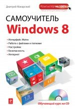 Самоучитель Windows 8 (+ CD-ROM)