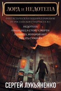 Сергей Лукьяненко: Лорд и Недотепа (комплект из 4 книг)