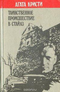 Таинственное происшествие в Стайлз, Агата Кристи