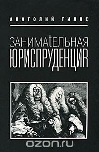 Занимательная юриспруденция, Анатолий Тилле