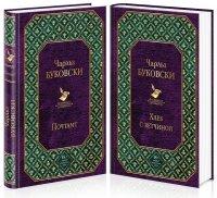 Брутальная проза Чарльза Буковски (комплект из 2 книг: Хлеб с ветчиной и Почтамт)