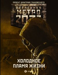 Метро 2033: Холодное пламя жизни - Шимун Врочек, Игорь Вардунас, Андрей Гребенщиков, Дмитрий Манасыпов и др.