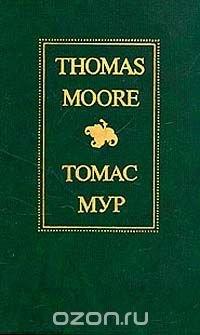 Thomas Moore/Томас Мур. Избранное