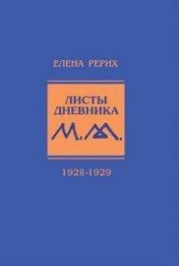 Елена Рерих. Листы дневника. Том 5. 1928-1929