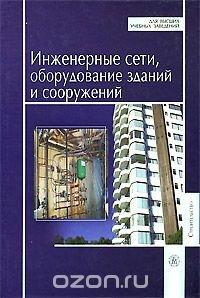 Инженерные сети, оборудование зданий и сооружений