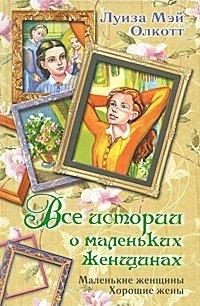 Все истории о маленьких женщинах. Маленькие женщины. Хорошие жены