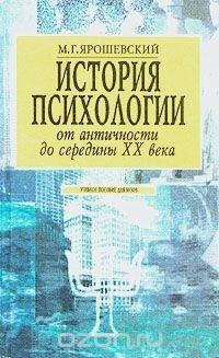 История психологии. От античности до середины XX века