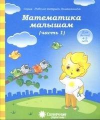 Математика малышам. Часть 1. Для детей 4-5 лет