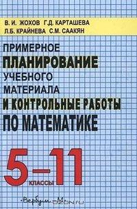 Примерное планирование учебного материала и контрольные работы по математике. 5-11 классы