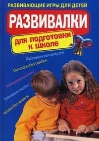 Развивалки для подготовки к школе. Развивающие игры для детей