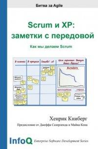 Scrum и XP: заметки с передовой, Хенрик Книберг