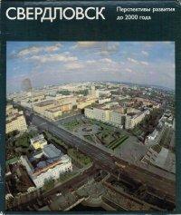 Свердловск. Перспективы развития до 2000 года
