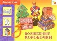 Волшебные коробочки