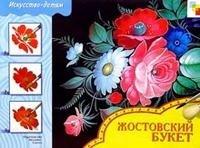 Жостовский букет