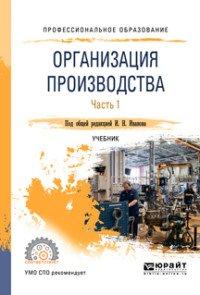 Организация производства. Учебник для СПО. В 2 частях. Часть 1
