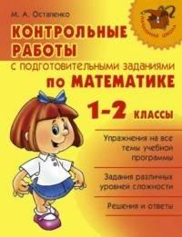 Контрольные работы с подготовительными заданиями по математике. 1-2 классы