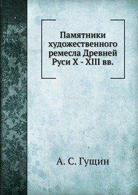 Памятники художественного ремесла Древней Руси X - XIII вв