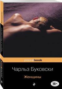 Каждая книга - исповедь Чарльза Буковски (комплект из 2 книг)