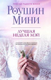 Книга, которая меня спасла