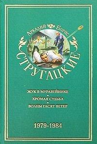 Аркадий и Борис Стругацкие. Собрание сочинений в 11 томах. Том 8. 1979-1984