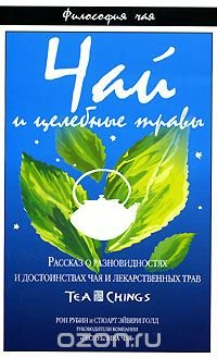 Чай и целебные травы. Рассказ о разновидностях и достоинствах чая и лекарственных трав