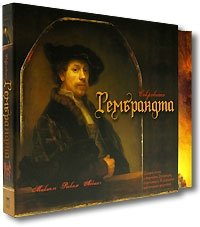 Сокровища Рембрандта (подарочное издание)