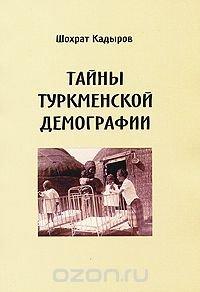 Тайны туркменской демографии