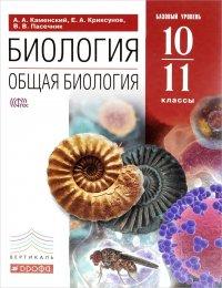 Гдз Общая Биологии 11