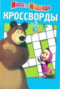 Маша и Медведь. Кроссворды