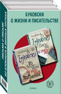 Буковски о жизни и писательстве (комплект из 2 книг)