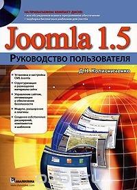 Joomla 1.5. Руководство пользователя (+ CD-ROM)