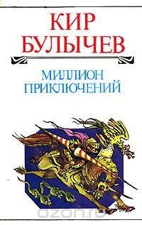 Кир Булычев. Полное собрание сочинений. Том 5. Миллион приключений