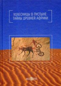 Колесницы в пустыне. Тайны древней Африки