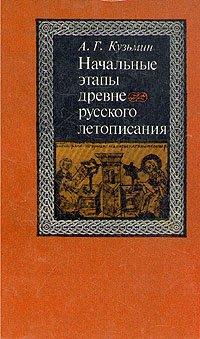 Начальные этапы древнерусского летописания