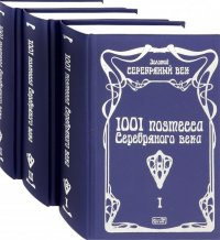 1001 поэтесса Серебряного века. Комплект в 3-х томах
