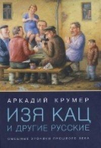 Изя Кац и другие русские. Смешные хроники прошлого века