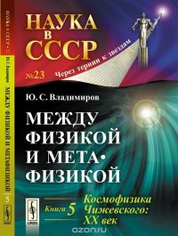 Между физикой и метафизикой. Космофизика Чижевского. XX век