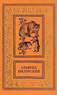 Альфред Шклярский. Сочинения в четырех томах. Том 3