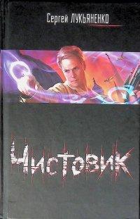Сергей Лукьяненко (комплект из 17 книг)