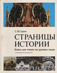 Страницы истории. Книга для чтения на русском языке