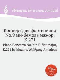 Концерт для фортепиано No.9 ми-бемоль мажор, K.271