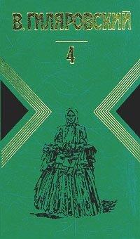 В. Гиляровский. Сочинения в четырех томах. Том 4