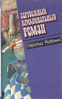 Зарубежный криминальный роман. Выпуск 8