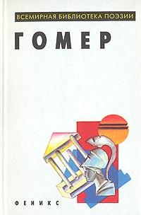 Гомер. Поэмы