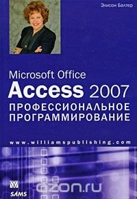 Microsoft Office Access 2007. Профессиональное программирование