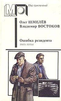 Ошибка резидента. В двух книгах. Книга первая