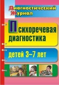 Психоречевая диагностика детей 3-7 лет. Диагностический журнал