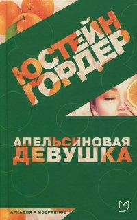 Рецензия на книгу Апельсиновая Девушка