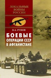 Боевые операции СССР в Афганистане  (12+)