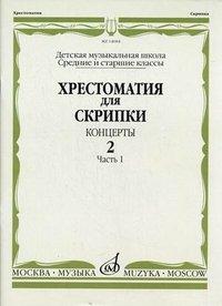Хрестоматия для скрипки. Концерты. Выпуск 2. Часть 1